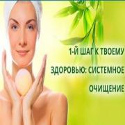 Новая программа №1 для очищения кишечника